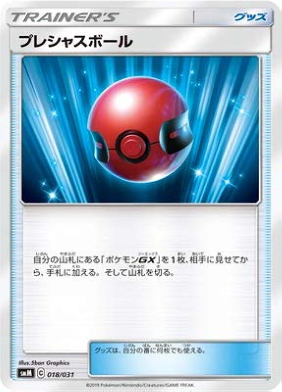 具体的に致命的な委員会ポケモンカードゲーム/PK-SMM-018 プレシャスボール