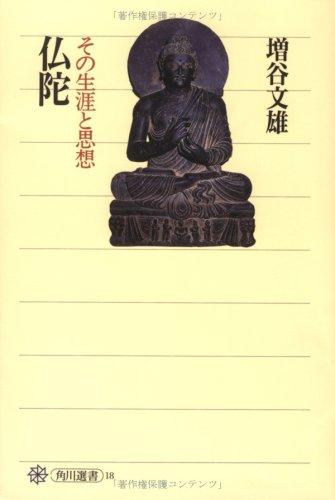仏陀  その生涯と思想 (角川選書 18)の詳細を見る