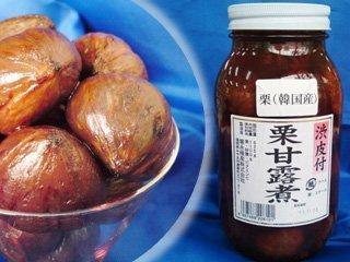 渋皮付栗甘露煮(瓶入) 1100g