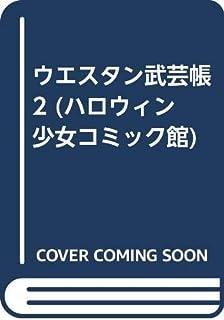 ウエスタン武芸帳 2 (ハロウィン少女コミック館)