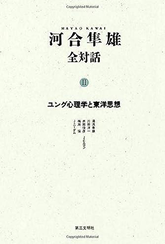 河合隼雄全対話2:ユング心理学と東洋思想