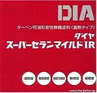 ダイフレックス ダイヤスーパーセランマイルドIR遮熱タイプ 標準色 12kgセット 業務用 無機/超低汚染/超耐候/難燃性/弱溶剤/高硬度 屋根色:IR-10