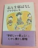 志ん生廓ばなし (志ん生文庫 (1))
