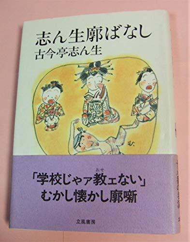 志ん生廓ばなし (志ん生文庫 (1))の詳細を見る