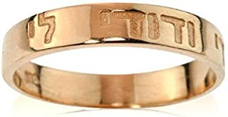 Handmade Unisex Wedding Band in 14K Rose Gold Engraved with Hebrew Scripture Ani L'dodi v'Dodi Li SIZE 7