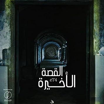 القصه الأخيره