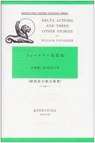 フォークナー短篇集 (研究社小英文叢書 (179))の詳細を見る