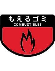 山崎産業 清掃用品 分別表示シ-ル(大)もえるゴミ C342-00LX-MB