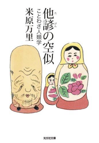 他諺の空似―ことわざ人類学 (光文社文庫)