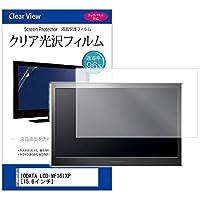 メディアカバーマーケット IODATA LCD-MF161XP [15.6インチ(1920x1080)] 機種で使える【クリア光沢液晶保護フィルム】