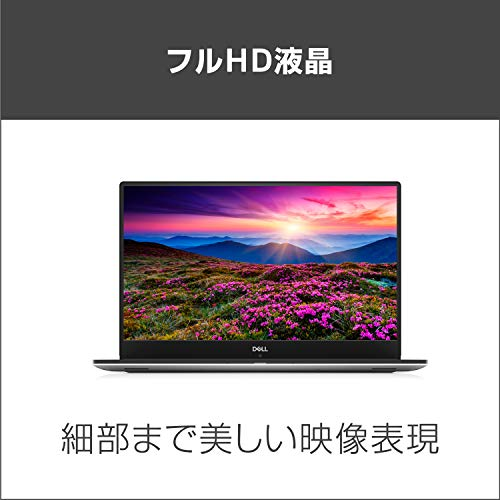 Dell ノートパソコン XPS 9570 Core i7 シルバー 19Q32/Windows 10/15.6 FHD/8GB/256GB SSD