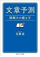 文章予測 読解力の鍛え方 (角川ソフィア文庫)