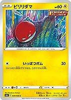 ポケモンカードゲーム PK-S6a-028 ビリリダマ C