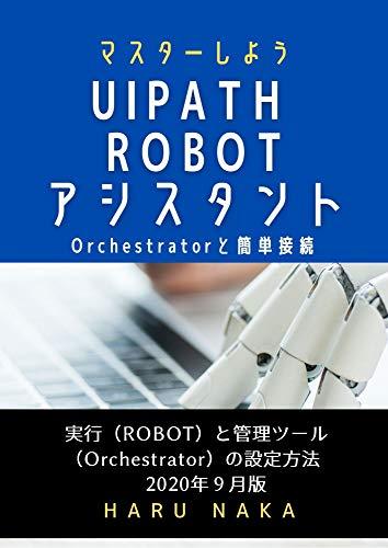UiPath Robot アシスタント: マスターしよう