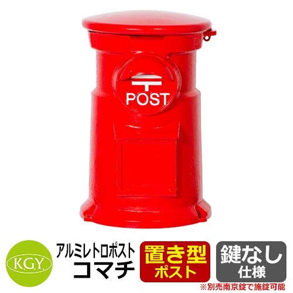 書店添加剤ペルメル郵便ポスト 郵便受け 置き型ポスト アルミレトロポスト コマチ 前入れ上出し 1レッド