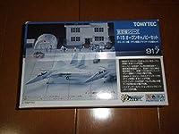 ☆技MIX トミーテック 航空機シリーズ F-15 オープンキャノピーセット AC917