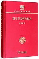 魏晋南北朝史论丛(120年纪念版)