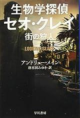 生物学探偵セオ・クレイ 街の狩人 (ハヤカワ・ミステリ文庫)