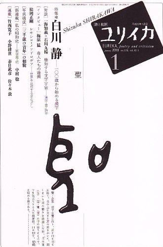 ユリイカ2010年1月号 特集=白川静 一〇〇歳から始める漢字
