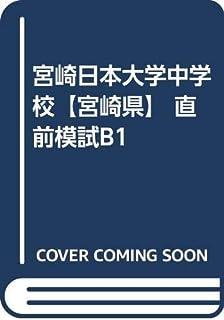 宮崎日本大学中学校【宮崎県】 直前模試B1