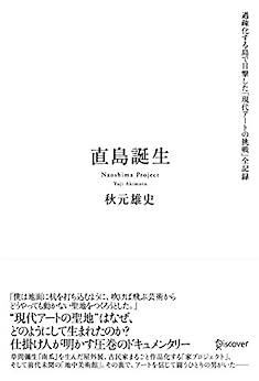 [秋元雄史]の直島誕生 過疎化する島で目撃した「現代アートの挑戦」全記録