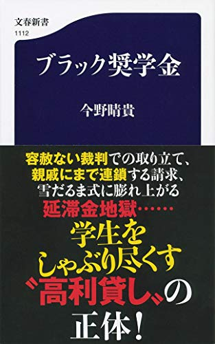 ブラック奨学金 (文春新書)