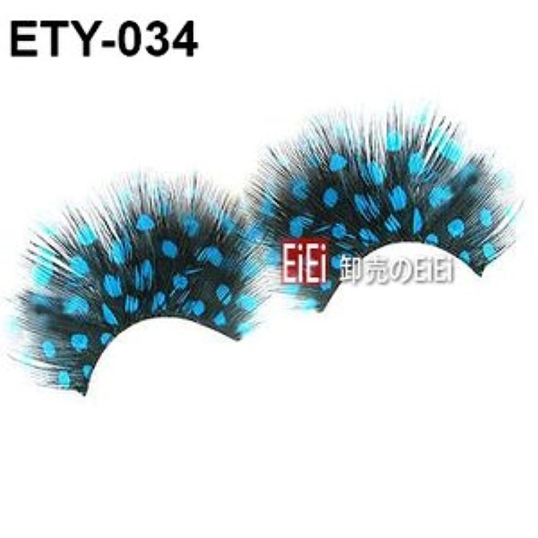 キルト君主針つけまつげ セット 羽 ナチュラル つけま 部分 まつげ 羽まつげ 羽根つけま カラー デザイン フェザー 激安 アイラッシュETY-304