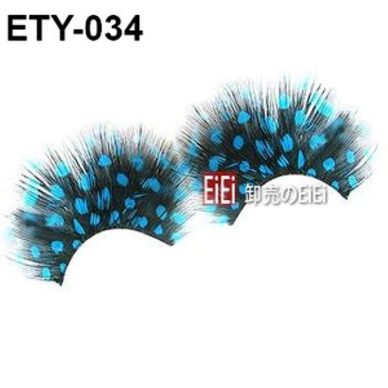 パリティ苦行不忠つけまつげ セット 羽 ナチュラル つけま 部分 まつげ 羽まつげ 羽根つけま カラー デザイン フェザー 激安 アイラッシュETY-304