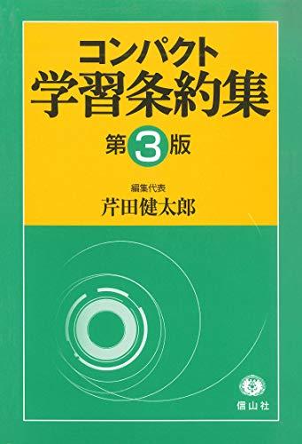 コンパクト学習条約集「第3版」