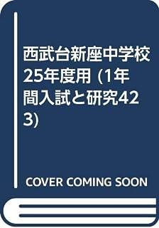 西武台新座中学校 25年度用 (1年間入試と研究423)