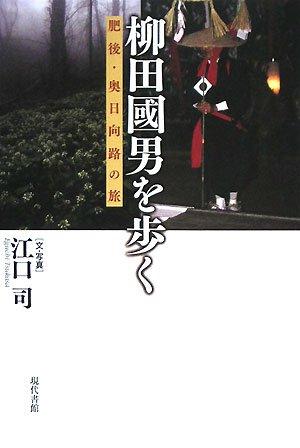 柳田國男を歩く―肥後・奥日向路の旅