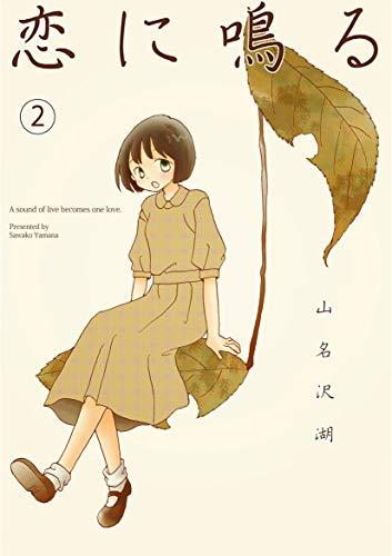 恋に鳴る(2)