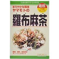 【山本漢方製薬】羅布痲茶 8g×24包 ×5個セット
