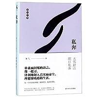 走向经典丛书:《私奔》(这是一本解剖人性与情爱的小说集。有粗糙的人生,细腻的情感,来不及回头的过往。)