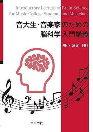音大生・音楽家のための脳科学入門講義
