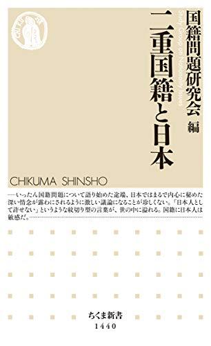 二重国籍と日本 (ちくま新書)