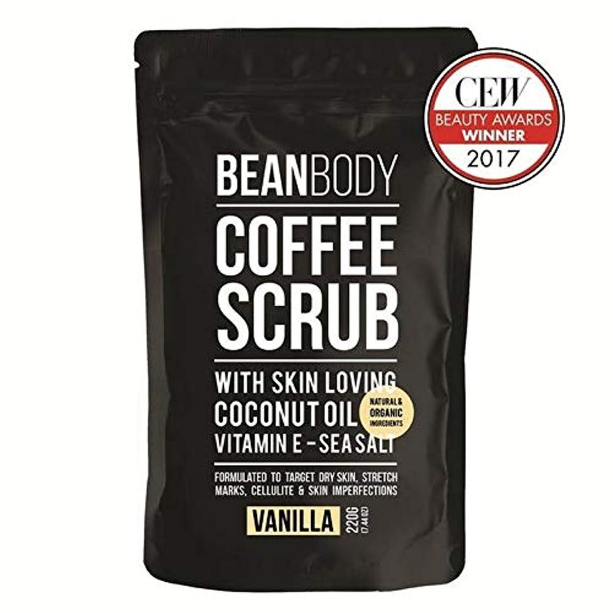 がんばり続けるマイル架空の[Bean Body ] 豆のボディスクラブコーヒー、バニラ220グラム - Bean Body Coffee Scrub, Vanilla 220g [並行輸入品]
