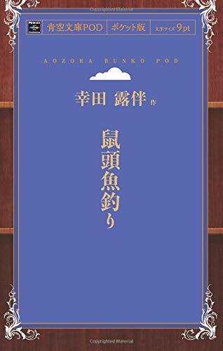 鼠頭魚釣り (青空文庫POD(ポケット版))