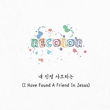 내 진정 사모하는 I Have Found a Friend in Jesus