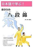 日本語で学ぶ! 健身気功シリーズ 写真付「八段錦」テキスト(2021年最新版)