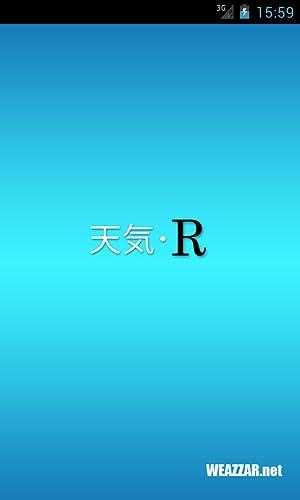 『天気・R』の3枚目の画像