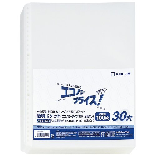 キングジム 透明ポケット リフィル A4 30穴 台紙なし 100枚 103EPP-100