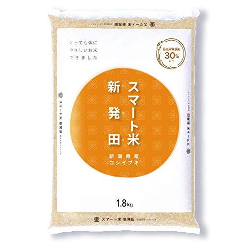 スマート米:新潟県新発田産 コシイブキ (精米1.8kg):節減対象農薬30%以下 令和二年度産