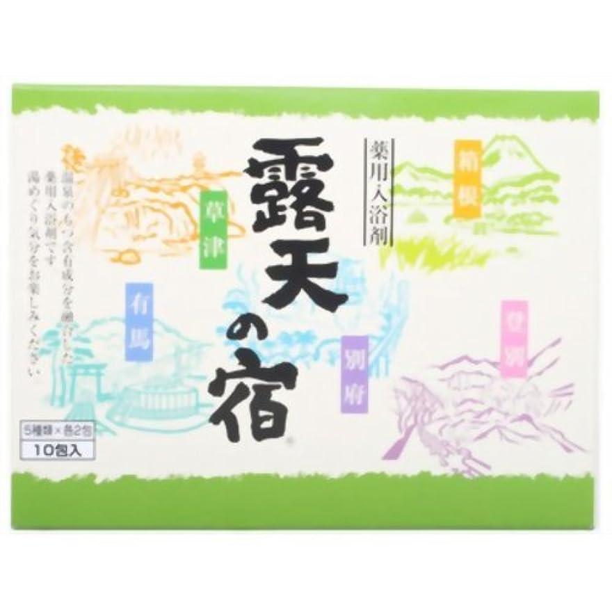 文明化する防水ブローホール薬用入浴剤 露天の宿 10包入(5種類*各2包)