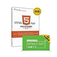 HTML5 App商业开发实战教程--基于WeX5可视化开发平台