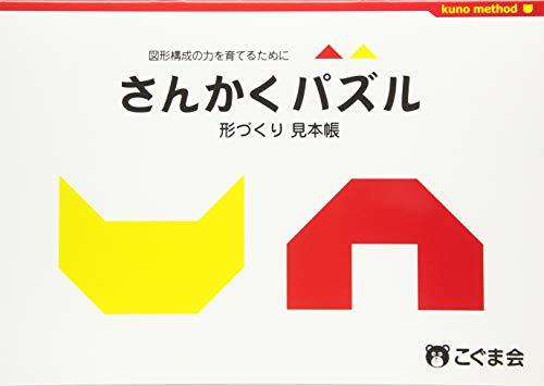 さんかくパズル形づくり見本帳 (パズル教材)