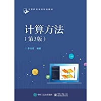 Calculation Method (3rd edition)(Chinese Edition)