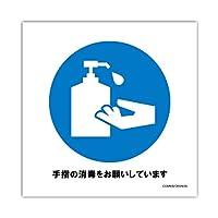 標識スクエア「 手指の消毒をお願いしています 」正方形・小【再はくりステッカー シール】92x92㎜ CRS5035 6枚組