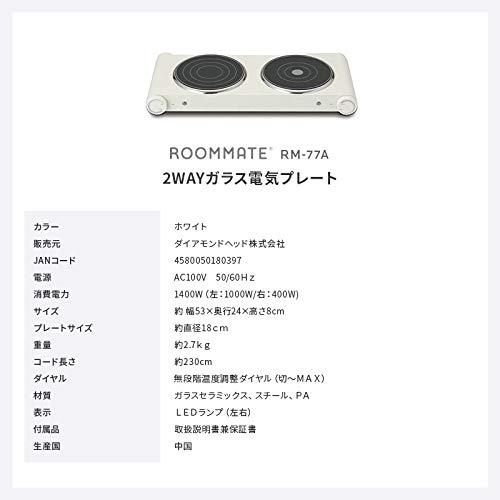 ルームメイト『2WAYガラス電気プレート(RM-77A)』