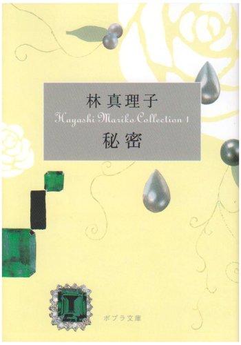([は]1-1)秘密 Hayashi Mariko Coll (ポプラ文庫)